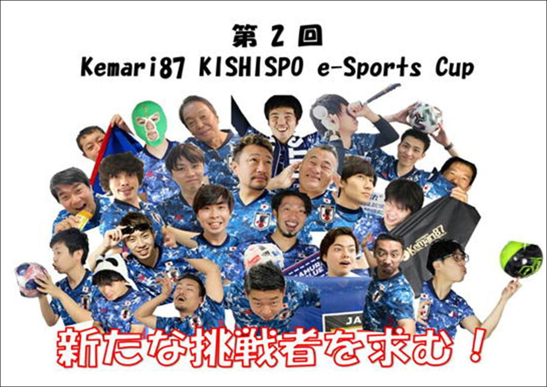 『第2回 Kemari87 KISHISPO e-Sports Cup』