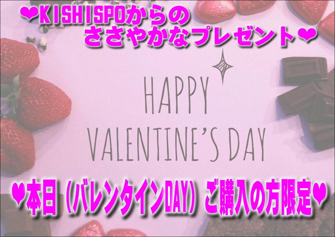 ★ハッピーバレンタイン★