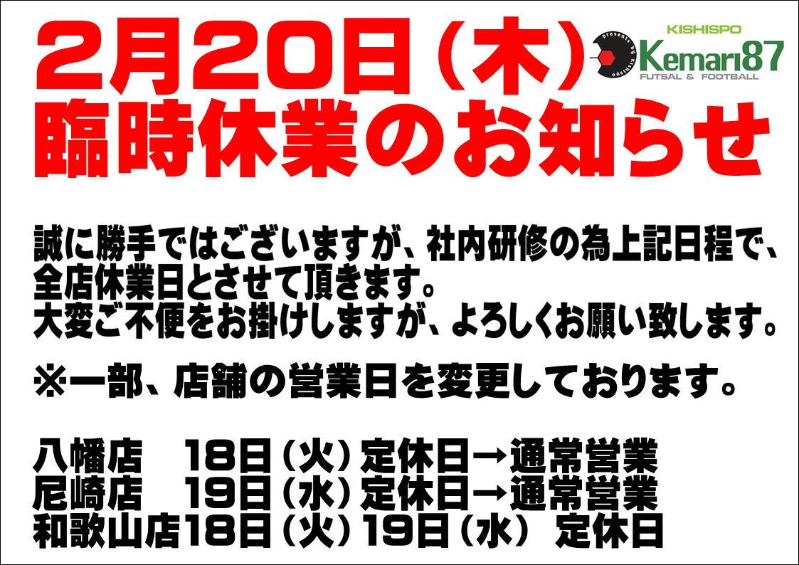 【 2月20日(木)臨時休業のお知らせ 】
