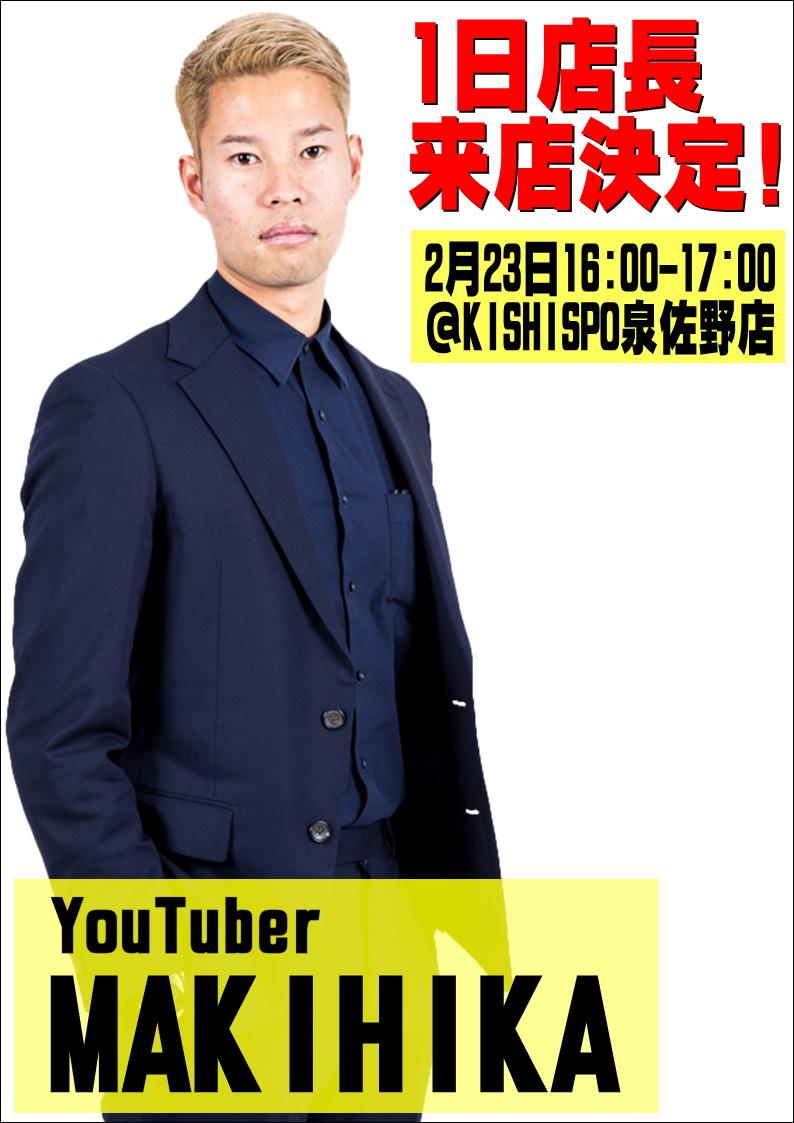YouTuber マキヒカさん1日店長として来店!!