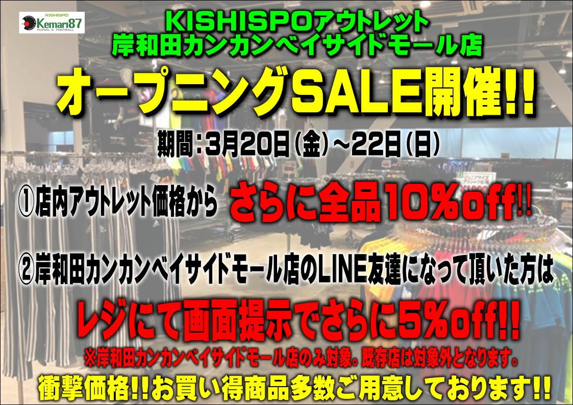 【新店舗オープニングSALE開催】