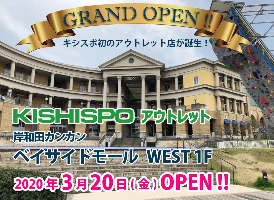 新店 3月20日OPEN!!