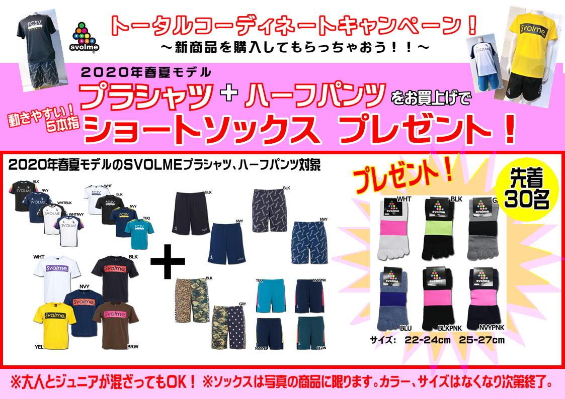 【SVOLME トータルコーディネートキャンペーン】