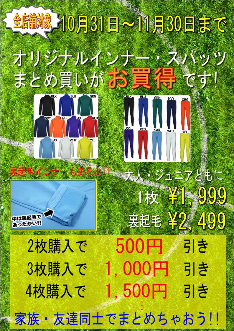 【 冬物早割!!GO TO キシスポSALE開催!! 】