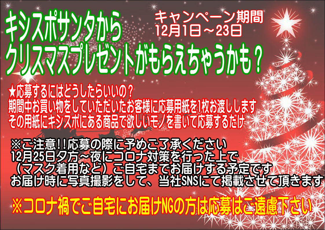 毎年恒例クリスマスイベント開催 KISHISPOサンタがやってくる~