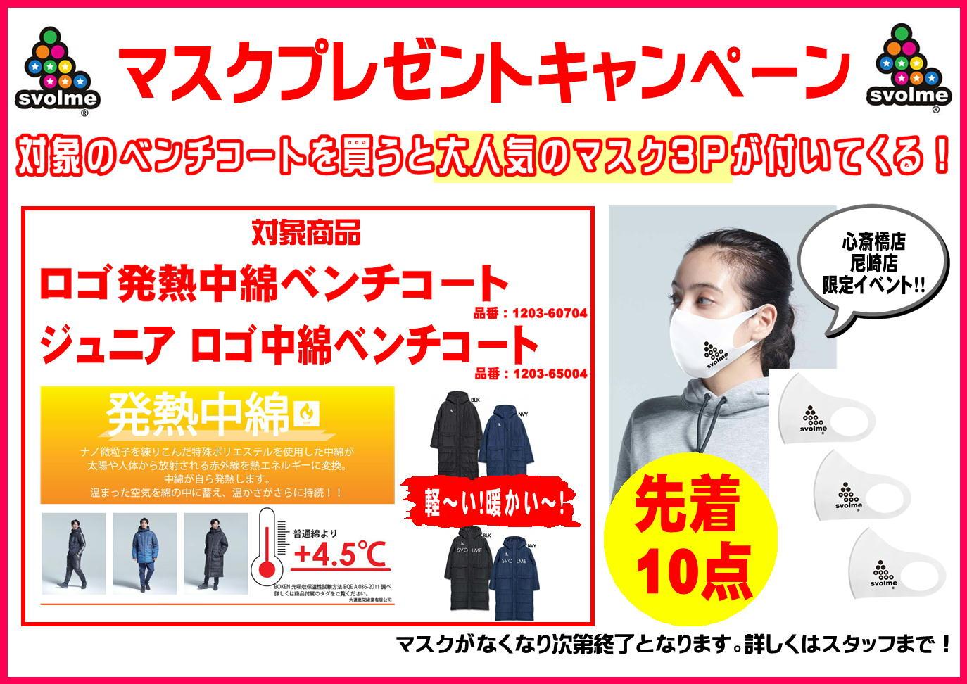 心斎橋店、尼崎店限定イベント!