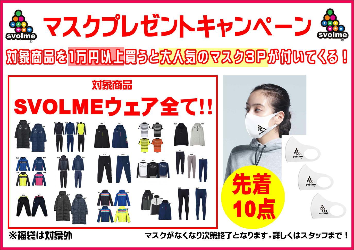 【SVOLME マスクプレゼントキャンペーン!!】