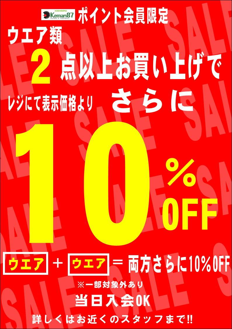【アパレル2BUY10%OFFキャンペーンのお知らせ】