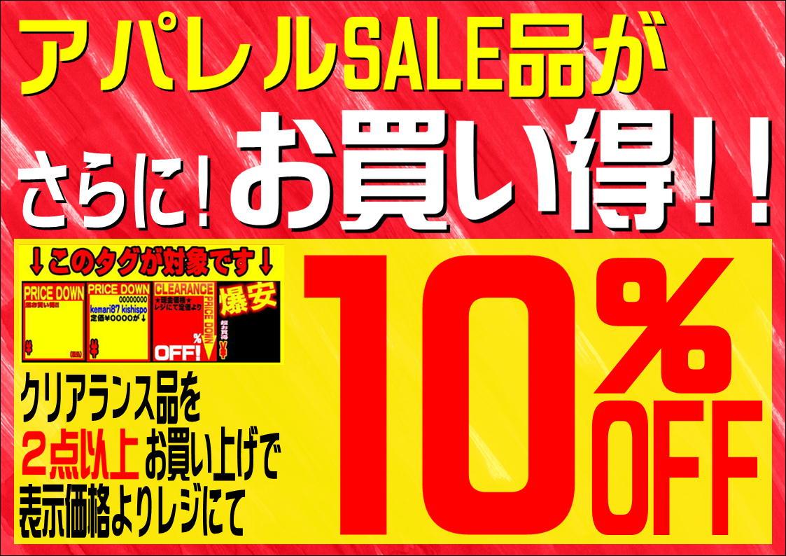 アパレルクリアランス商品を2点以上お買い上げで、表示価格よりレジにてさらに10%OFF!!