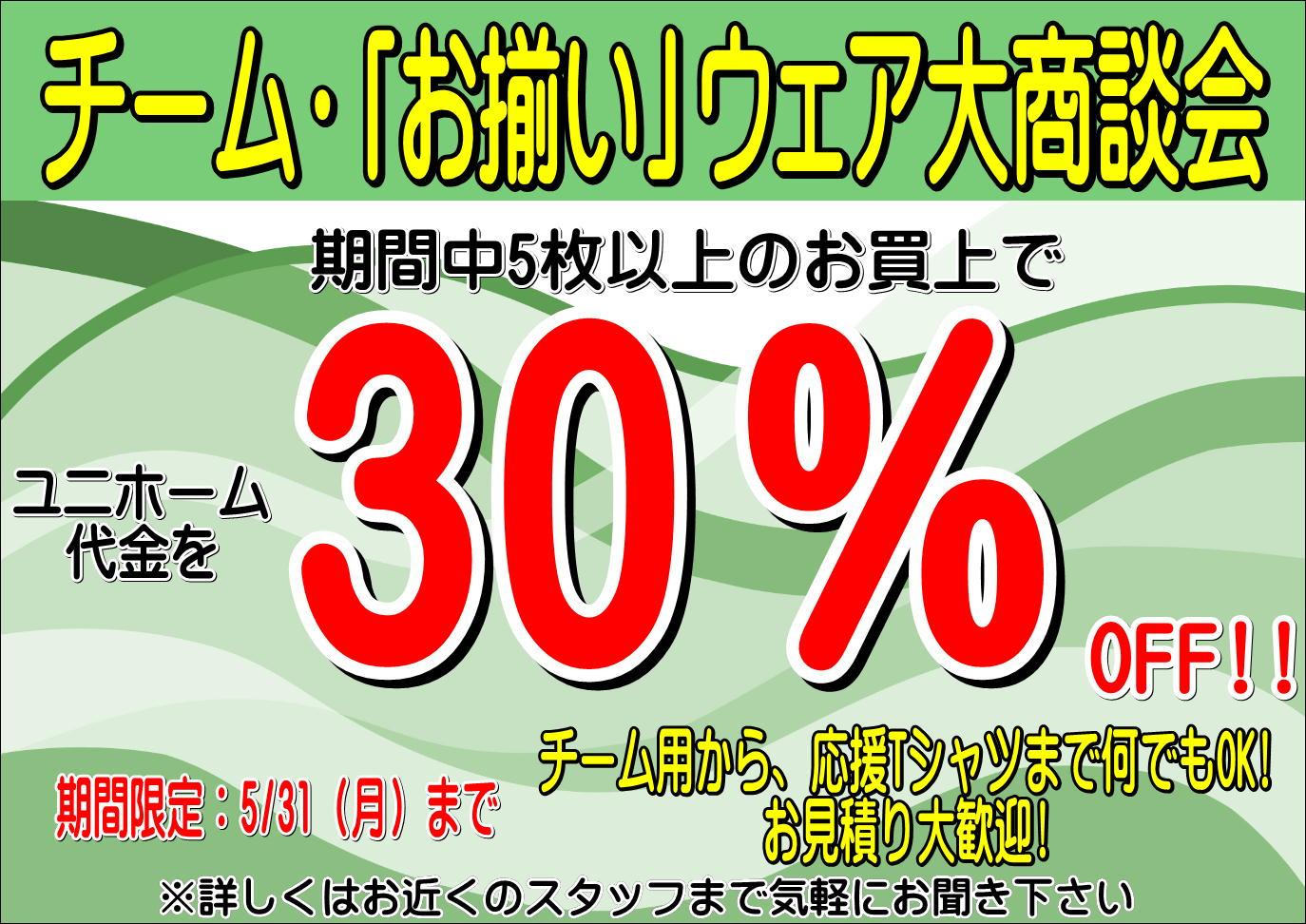 【 チーム・「お揃い」ウェア大商談会開催中!! 】