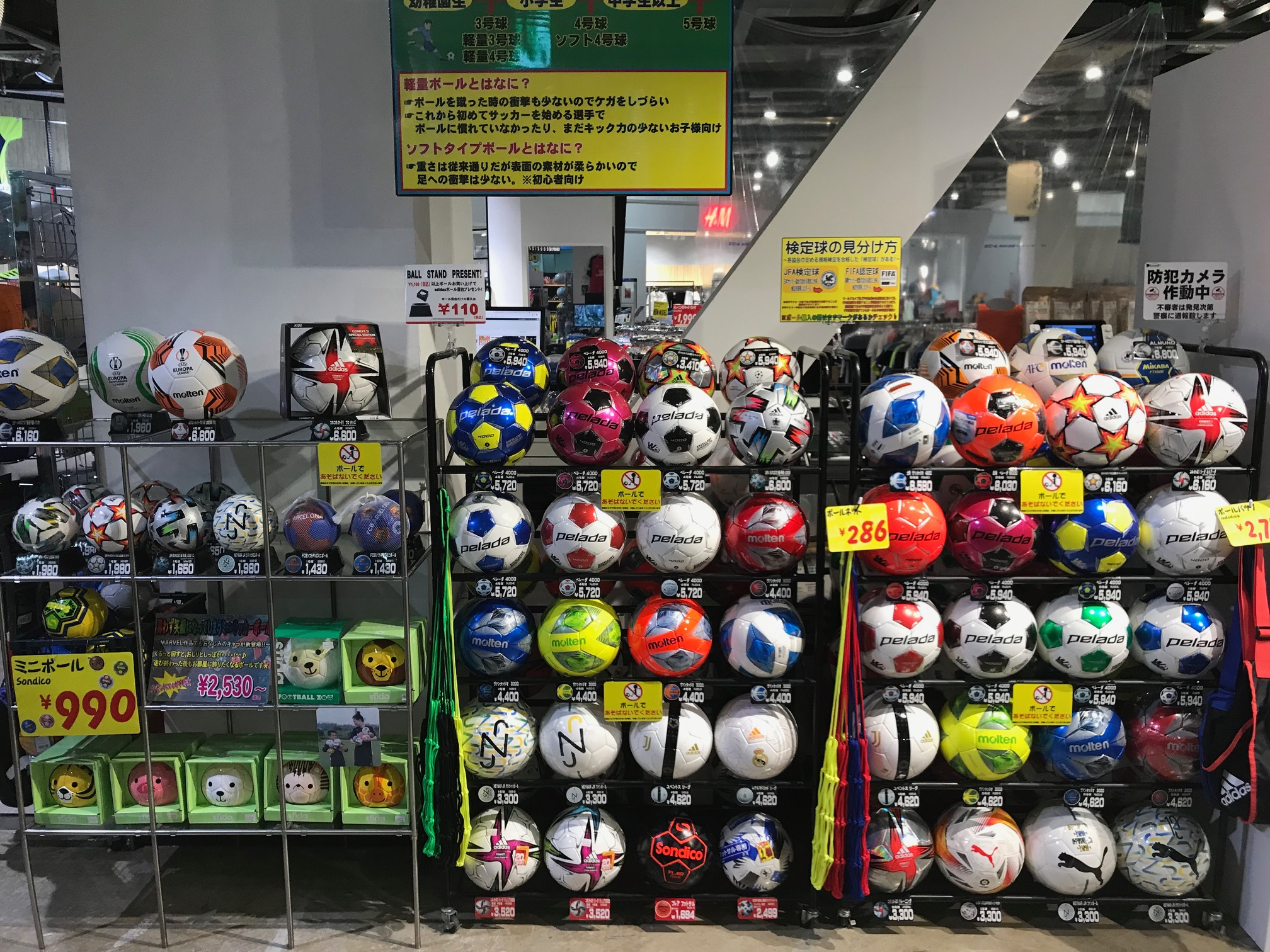 【サッカーボールって色々なタイプがあるんです】